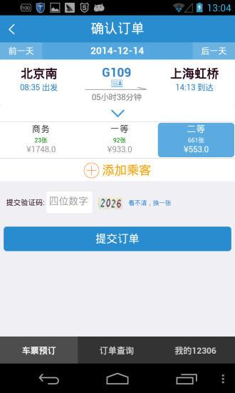 12306抢票专家安卓版v2.1 官方最新吧截图0