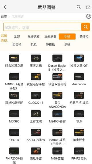 CF手游宝安卓版V1.0官方版截图3