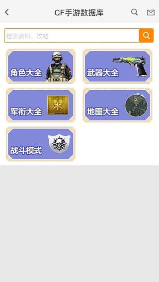 CF手游宝安卓版V1.0官方版截图0