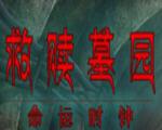 救赎墓园7:命运时钟中文典藏版