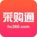 慧聪采购通安卓版V2.2.2.5官方版
