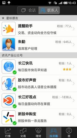 长江e号安卓版V7.1.1官方最新版截图3