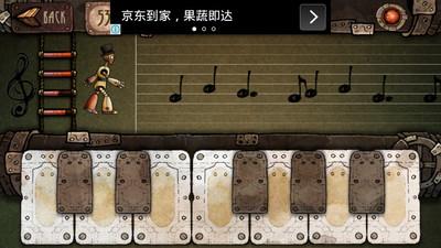 乐谱战士(音乐休闲玩法)手游v1.0截图0
