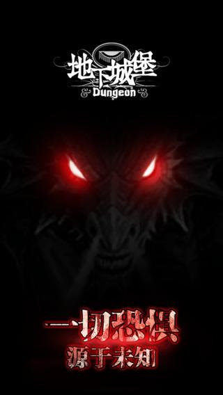 地下城堡:炼金术师的魔幻之旅v2.0截图0