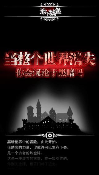 地下城堡:炼金术师的魔幻之旅v2.0截图2