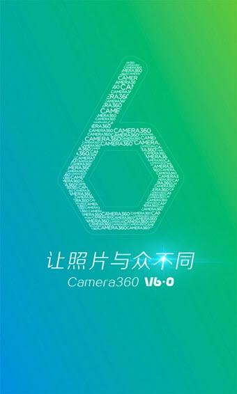 相机360(Camera360)安卓版V8.3已付费版截图0