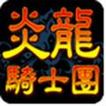 炎龙骑士团V1.1.7