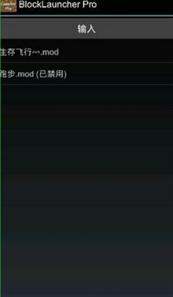 我的世界启动器手机v1.8.6安卓版截图2