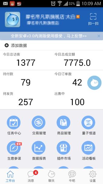 千牛V3.6.2.3 安卓版截图1