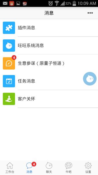 千牛V3.6.2.3 安卓版截图2