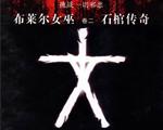 布莱尔女巫2:石棺传奇中文版