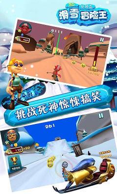 3D滑雪冒险王死神岛破解版截图1