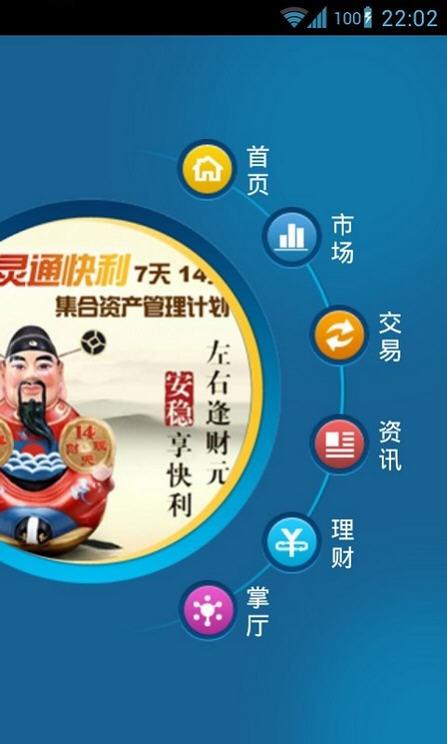 申万宏源手机交易软件v1.1.3 安卓版截图1
