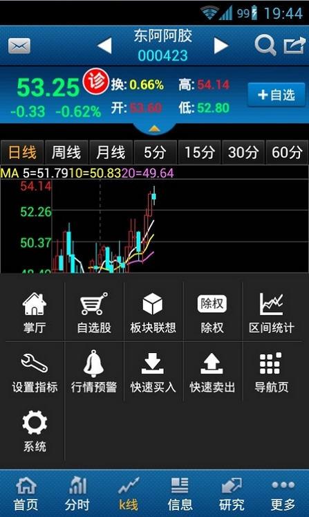 申万宏源手机交易软件v1.1.3 安卓版截图2