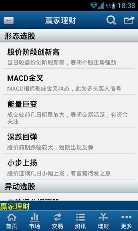 申万宏源手机交易软件v1.1.3 安卓版截图3