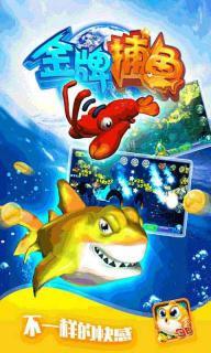 金牌捕鱼3D V1.0.8截图1