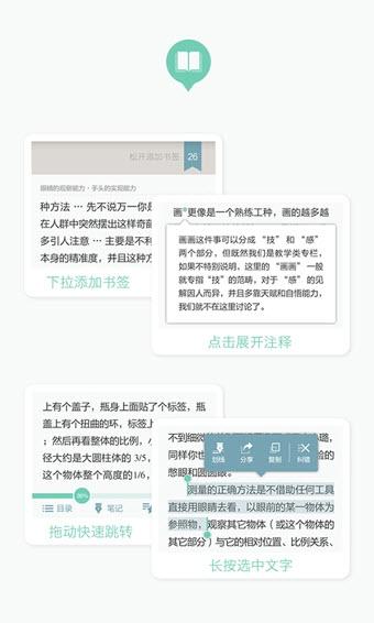 豆瓣阅读appv2.4.4官方ios版截图2