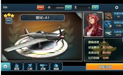 3D空战英豪王者破解版截图1