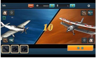3D空战英豪王者破解版截图2
