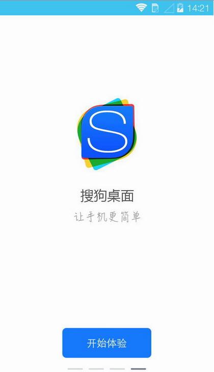 搜狗桌面 for AndroidV2.2.1安卓版截图0
