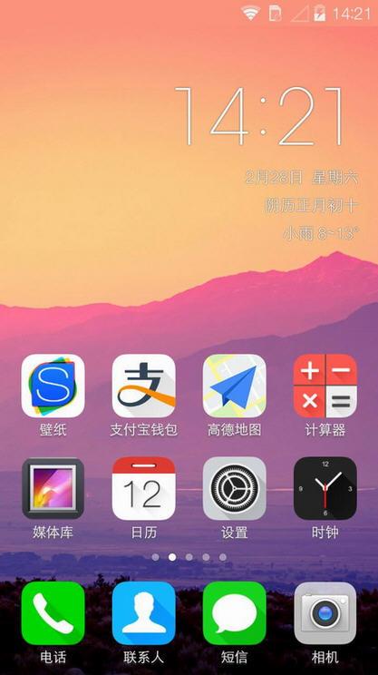 搜狗桌面 for AndroidV2.2.1安卓版截图1