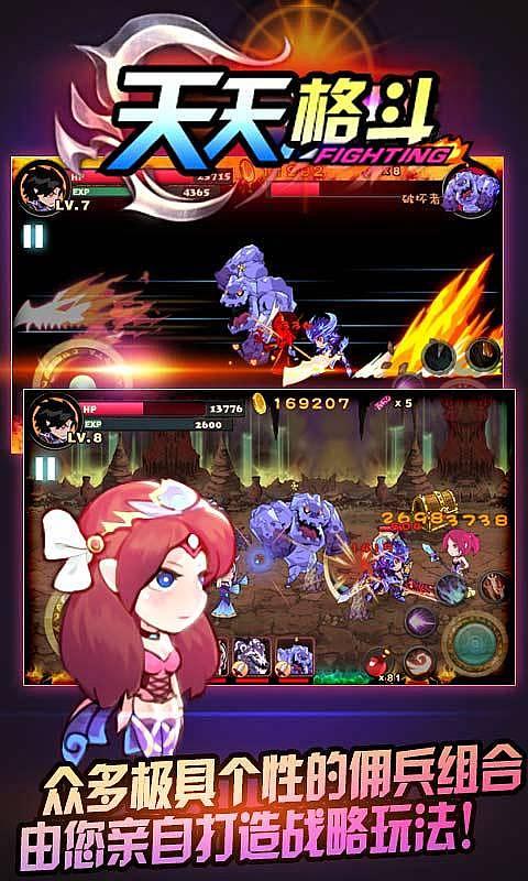 天天格斗新春版3.6.0截图2