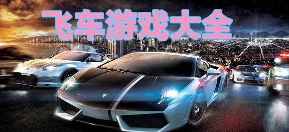 飞车游戏_飞车游戏大全_飞车手机游戏