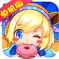 全民泡泡大战 1.3.4