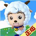 喜羊羊快跑新年版V1.03