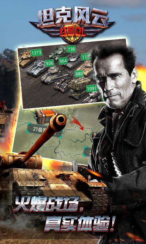 坦克风云红警OL辅助GG助手v1.2.1267安卓版截图4
