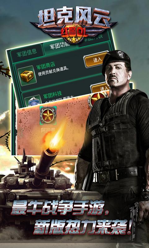 坦克风云红警OL辅助GG助手v1.2.1267安卓版截图3