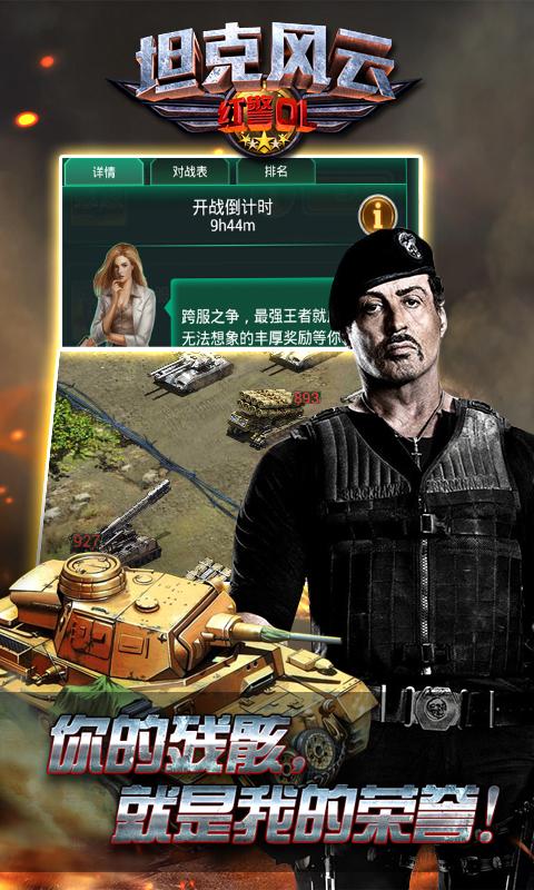 坦克风云红警OL辅助GG助手v1.2.1267安卓版截图0