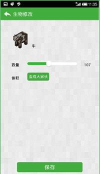 我的世界手机版葫芦侠辅助工具v3.2.3.5安卓版截图1
