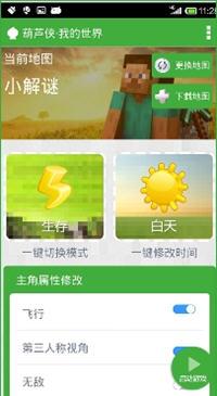 我的世界手机版葫芦侠辅助工具v3.2.3.5安卓版截图3