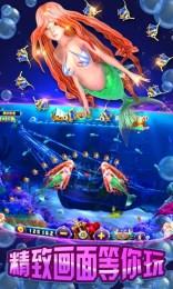 海王捕鱼2v1.0截图0
