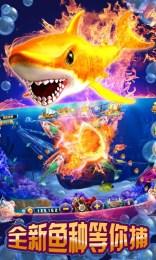 海王捕鱼2v1.0截图4