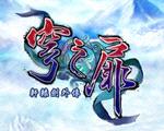 轩辕剑外传:穹之扉中文版