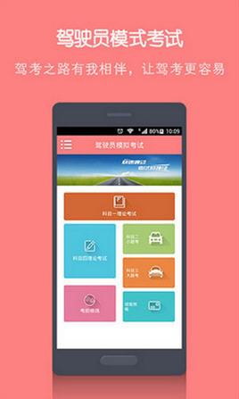2015驾驶员模拟考试 For Androidv2.1.1 安卓版截图2