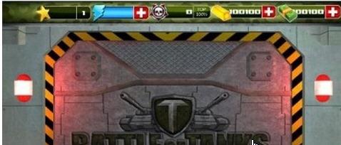 3D坦克强袭战破解版截图2