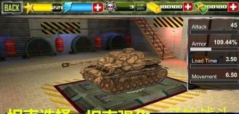 3D坦克强袭战破解版截图0