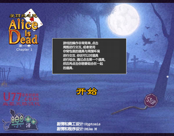 爱丽丝之死1截图1