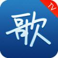 天籁K歌tv版V2.0.1安卓电视版