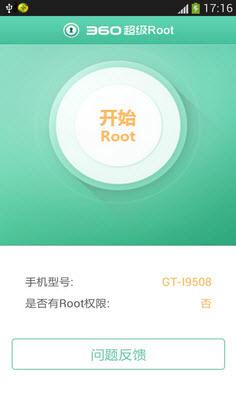 360超级ROOT安卓版V7.4.1.1官方最新版截图1
