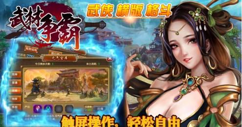 武林争霸2.0.1截图1