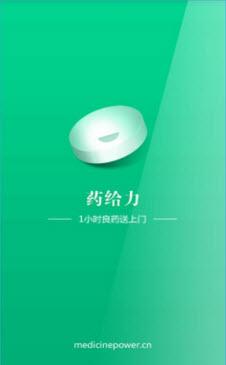药给力安卓版V1.15.0官方版截图2