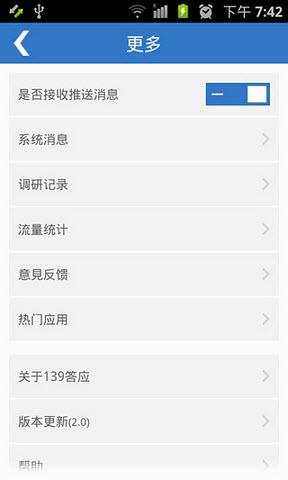 139答应安卓版V2.4官方最新版截图3