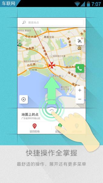 凯立德导航安卓版V7.2官方最新版截图2