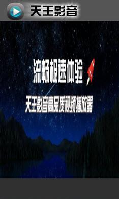 天王影音播放器手机版V2.0官方正式版截图0