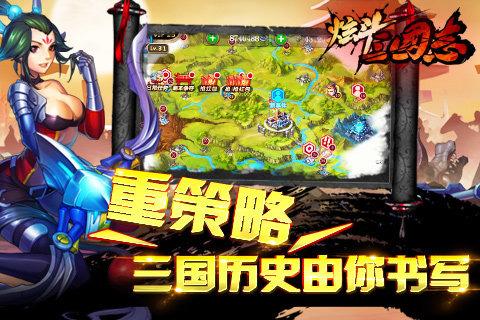 炫斗三国志辅助叉叉助手v2.0.5 安卓版截图0