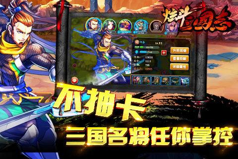炫斗三国志辅助叉叉助手v2.0.5 安卓版截图2